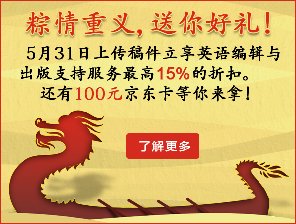 DragonBoatCampaign-marketizer-banner-2405