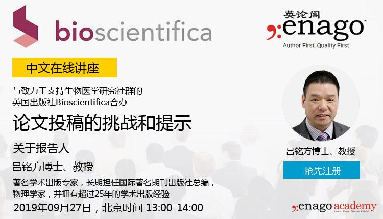 Bioscientifica Enago Webinar
