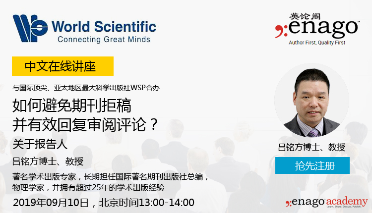 World Scientific Publishing Webinar