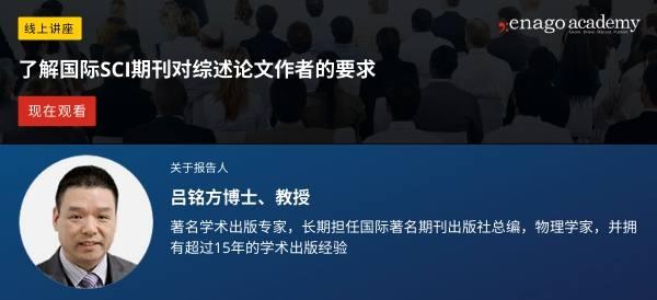 China-ReviewArticle