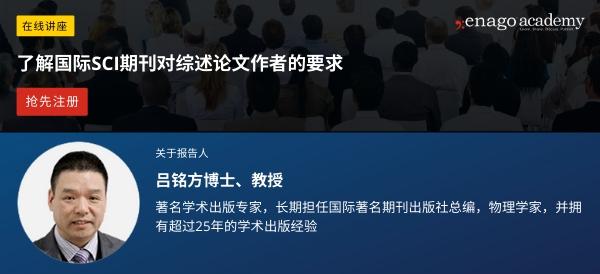 ChinaWebinarBanner