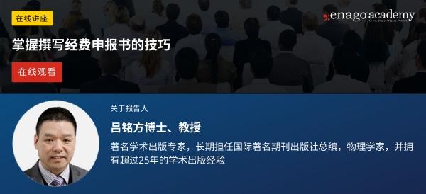 China-SimulatedWebinar_GrantProposal